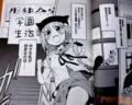 [manga][がっこうぐらし!][千葉サドル]