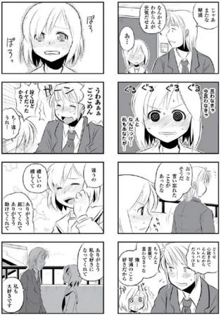 [manga][琴浦さん][琴浦さん原作][えのきづ][琴浦春香][泣き笑顔][告白]