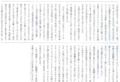 [THE UNLIMITED 兵部京介][TU兵部京介資料][記事][ユウギリ][声優][東山奈央]