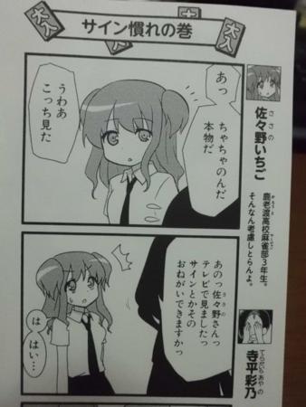 [manga][咲-saki-][咲日和][木吉紗][佐々野いちご][ち... manga ][