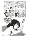 [manga][あいまいみー][あいまいみー原作][ちょぼらうにょぽみ]