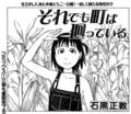 [manga][それ町][石黒正数]