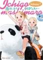 [manga][苺ましまろ][苺ましまろ原作][ばらスィー][松岡美羽][桜木茉莉]