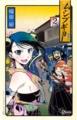 [manga][ムシブギョー][ムシブギョー原作][表紙][横乳][腋][ムシブギョー腋]