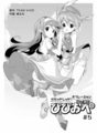 [manga][ビビッドレッド・オペ][びびおぺ][娘太丸][二葉あおい][一色あかね]