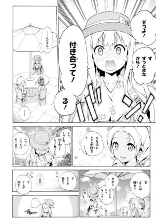 [manga][変態王子と笑わない猫][変態王子漫画][お米軒]