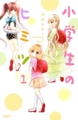 [manga][manga他][小学生のヒミツ][中江みかよ][表紙][ロリ][ランドセル]