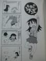 [manga][あずまんが大王][カヅホ][キルミーベイベー]ともまんが大王