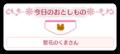 [game][ロウきゅーぶ!][ロウきゅーぶ!ゲーム][湊智花][ぱんつ][女児下着][ロリパンツ][脱げパンツ]智花のくまさんパンツ