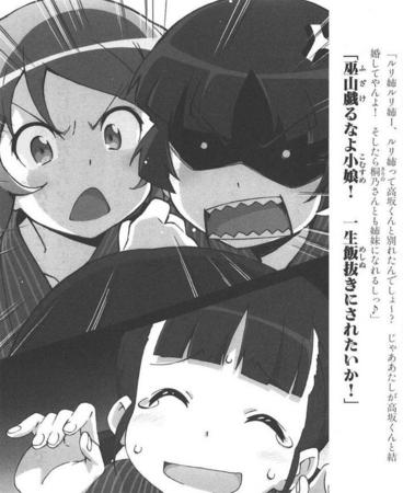 [ライトノベル][俺妹][俺妹原作][かんざきひろ][高坂桐乃][黒猫][五更日向][涙目]