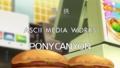 [はたらく魔王さま!][胸][エンドカード・提供]遊佐恵美 ハンバーガー 無慈悲な提供