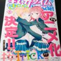 [manga][桜Trick][タチ][表紙][まんタイきららミラク][アニメ化]