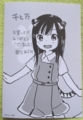 [pema][manga][千と万][関谷あさみ][ケモミミ]とらのあな特典リーフレット とら詩万ちゃん