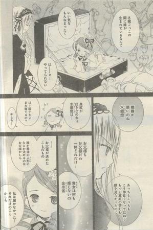 [manga][ローゼンメイデン][ローゼン原作][PEACH-PIT][水銀燈][金糸雀]