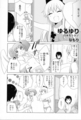 [manga][ゆるゆり][ゆるゆり原作][なもり][ゆるゆり水着][ゆるゆりお風呂][歳納京子][吉川ちなつ][水着][お風呂]