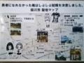 [勇しぶ。][舞台探訪][掛川][地図][氷菓]