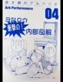 [manga][アルペジオ原作][蒼き鋼のアルペジオ][キリシマ(霧島)]ヨタロウ内部図解