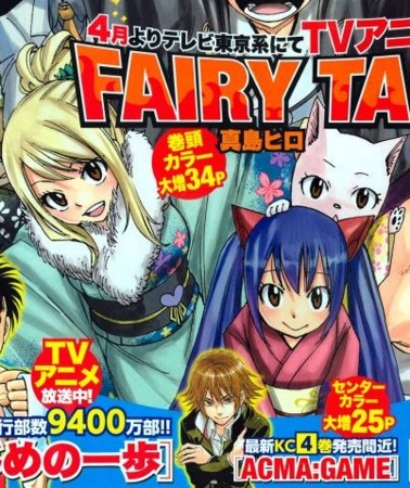 Fairy Tailの画像 p1_17