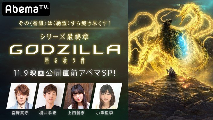 『GODZILLA 星を喰う者』映画公開直前アベマTVスペシャル