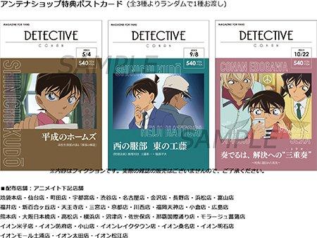 名探偵コナンストア in JMA東京タワー:特典ポストカード