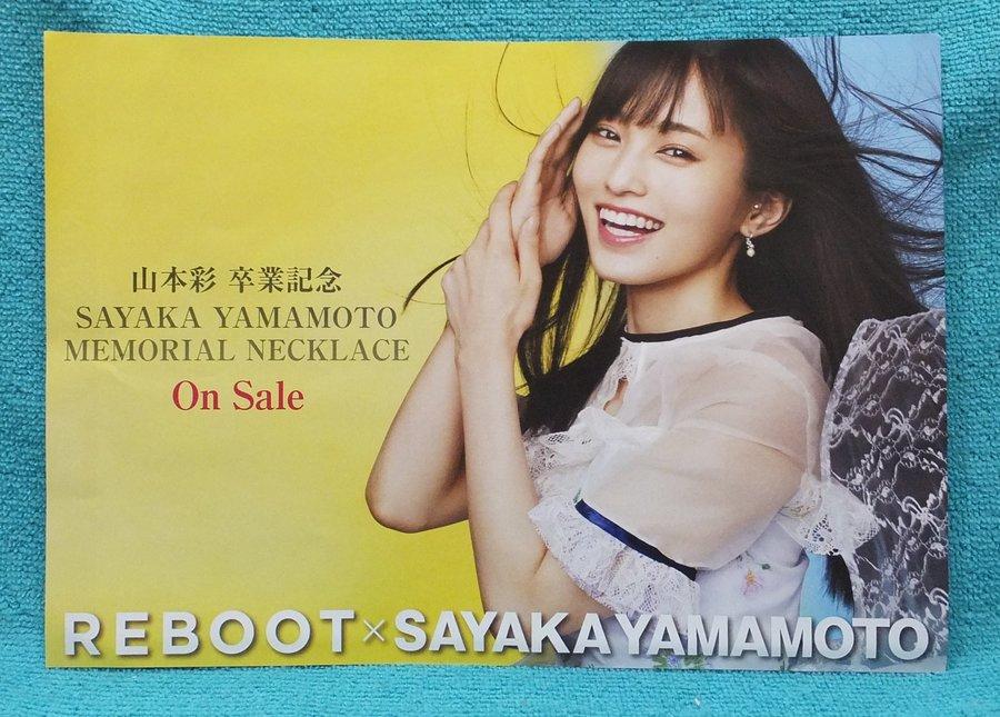 山本彩卒業記念ネックレスプレゼントキャンペーン