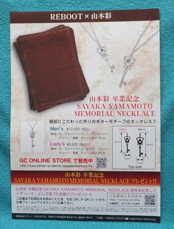 SAYAKA YAMAMOTO MEMORIAL NECKLACE画像