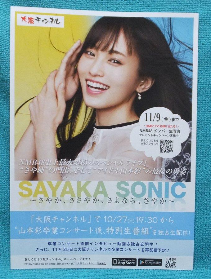 山本彩卒業公演「SAYAKA SONIC」の見逃し配信 大阪チャンネル
