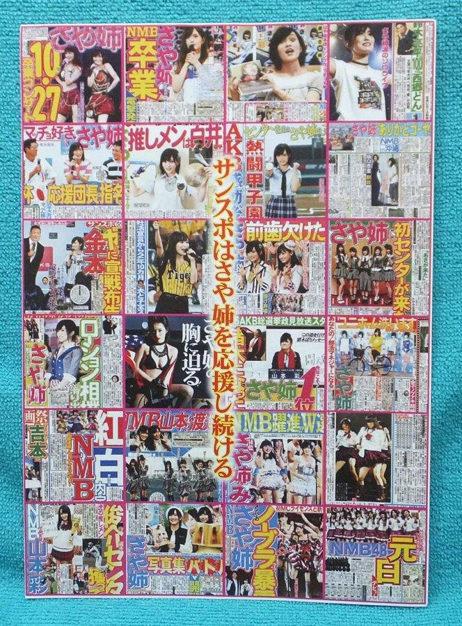 山本彩卒業コンサートメモリアル サンスポ 11月2日緊急発売