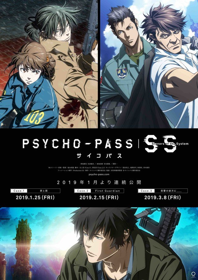 劇場アニメ「PSYCHO-PASS サイコパス Sinners of the System Case.1 罪と罰」「PSYCHO-PASS サイコパス Sinners of the System Case.2 First Guardian」「PSYCHO-PASS サイコパス Sinners of the System Case.3 恩讐の彼方に__」ポスタービジュアル