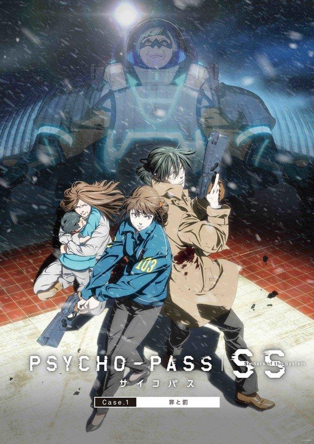 劇場アニメ「PSYCHO-PASS サイコパス Sinners of the System Case.1 罪と罰」ポスタービジュアル