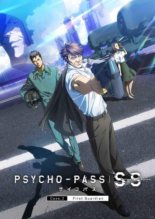 劇場アニメ「PSYCHO-PASS サイコパス Sinners of the System Case.2 First Guardian」ポスタービジュアル
