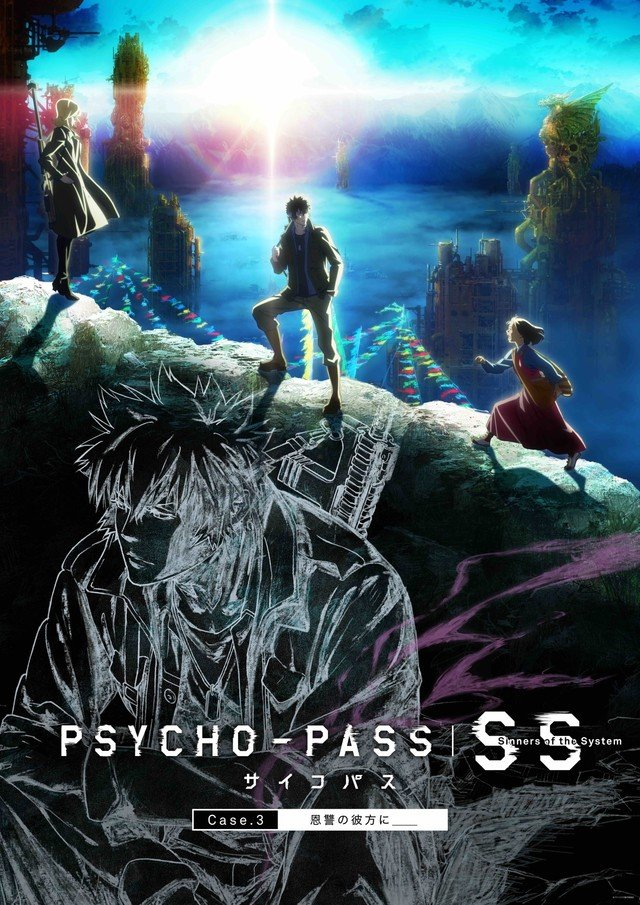 劇場アニメ「PSYCHO-PASS サイコパス Sinners of the System Case.3 恩讐の彼方に__」ポスタービジュアル