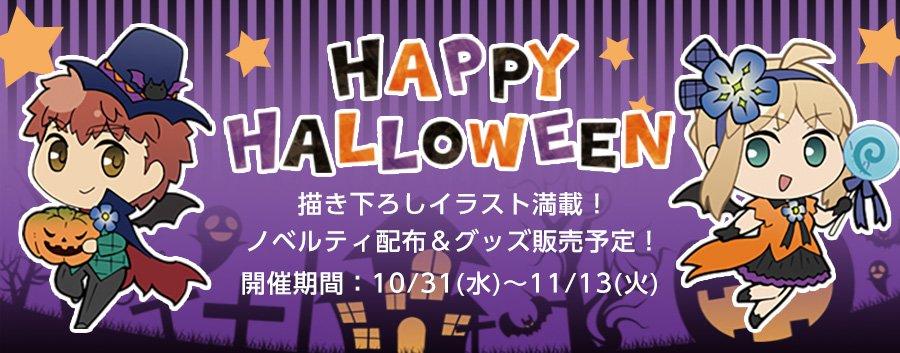 ufotable cafe Happy Halloween ノベルティ配布 グッズ販売予定 開催期間:10/31(水)~11/13(火)