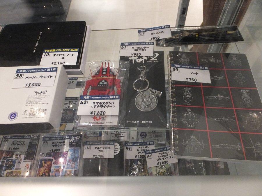 宇宙戦艦ヤマト2202 愛の戦士たち 第六章「回生篇」劇場グッズ