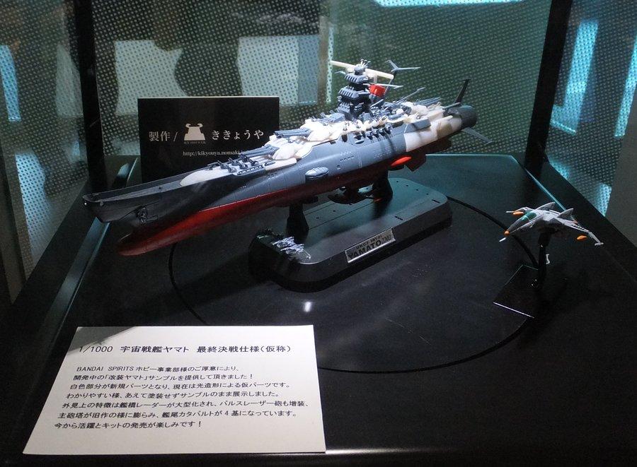 宇宙戦艦ヤマト2202 愛の戦士たち 第六章「回生篇」ヤマトプラモデル