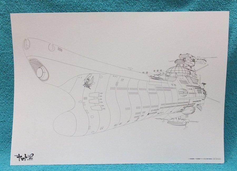 宇宙戦艦ヤマト2202 愛の戦士たち 第六章「回生篇」入場者プレゼント