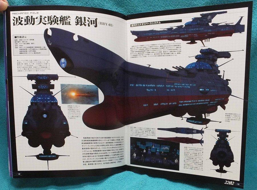 宇宙戦艦ヤマト2202 愛の戦士たち 第六章「回生篇」パンフレット