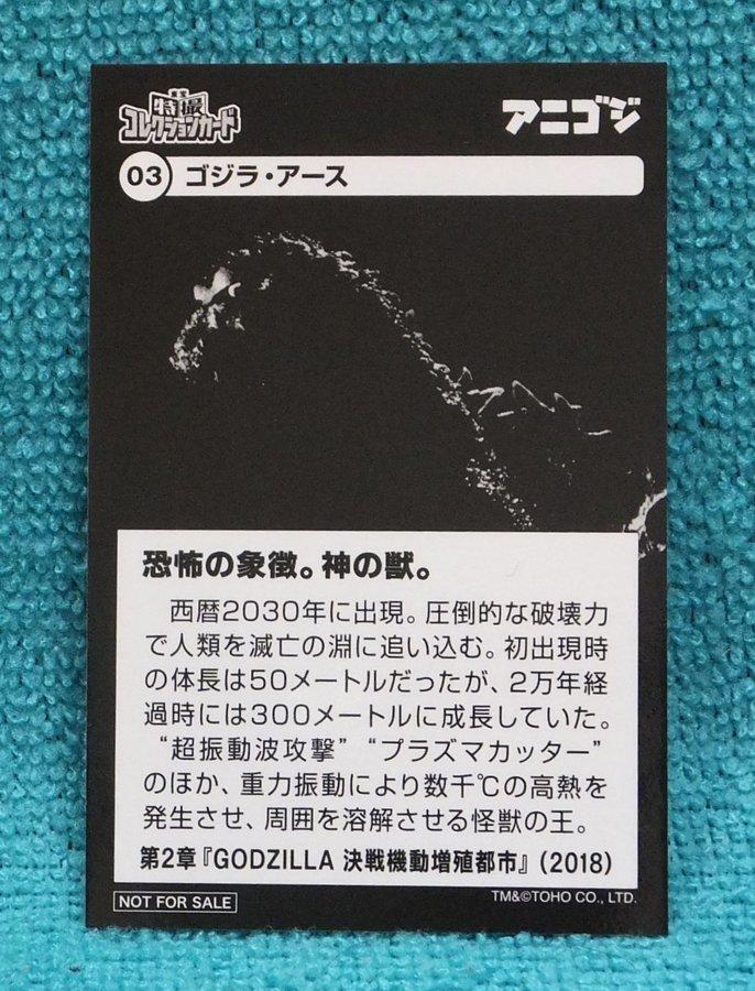 <最終章>『GODZILLA 星を喰う者』 入場者プレゼント カード裏面 画像