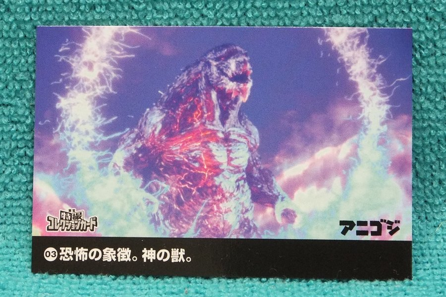 <最終章>『GODZILLA 星を喰う者』 入場者プレゼント コレクションカード画像