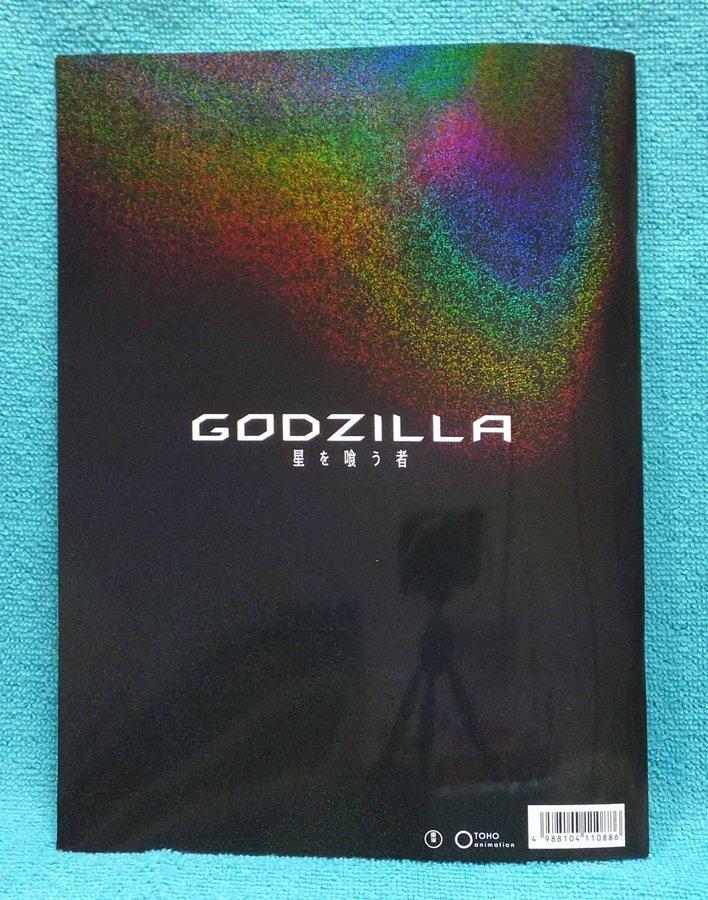 <最終章>『GODZILLA 星を喰う者』 パンフレット表紙