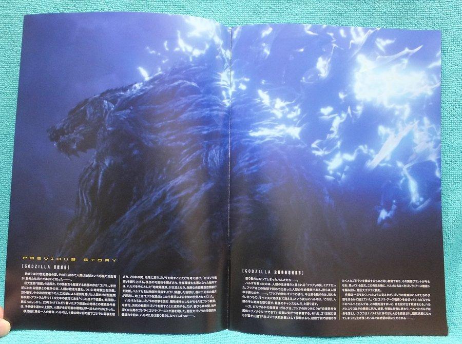 <最終章>『GODZILLA 星を喰う者』 パンフレット画像