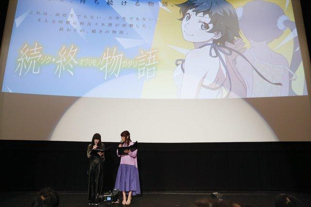アニメ「続・終物語」舞台挨拶 画像