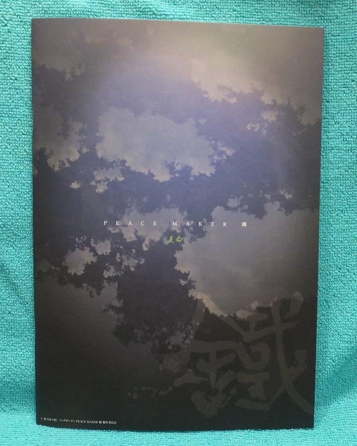 PECEMAKER 鐵 友命 パンフレット画像