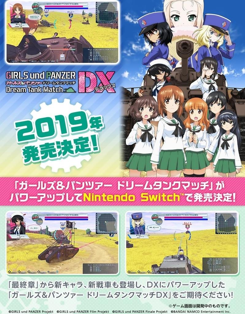 Nintendo Switch【ガールズ&パンツァー ドリームタンクマッチDX】発売決定