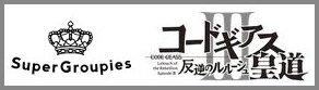 『コードギアス 反逆のルルーシュⅢ 皇道』コラボの腕時計&アウター&ブーティ予約受付ページ画像