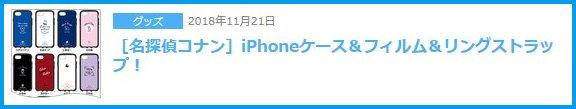 [名探偵コナン]iPhoneケース&フィルム&リングストラップ画像