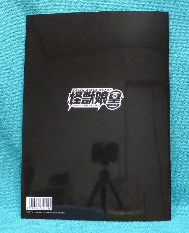 怪獣娘(黒)ウルトラ怪獣擬人化計画 劇場版パンフレット画像