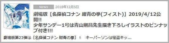 名探偵コナン 紺青の拳(フィスト) 少年サンデー1号は青山剛昌先生描き下ろしイラストのピンナップ画像