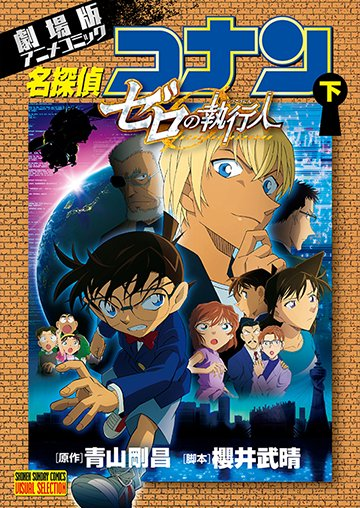 劇場版アニメコミック 名探偵コナン ゼロの執行人〈下〉 表紙画像
