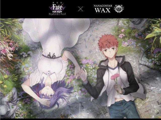 サロン発のスタイリング剤として発売中のNANACOSTAR WAXより劇場版「Fate/stay night [Heaven's Feel]」デザインのコラボWAX登場:ワックス画像